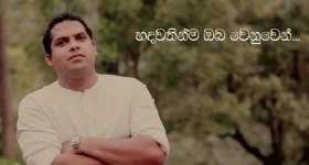 Harin Fernando's Campaign Song
